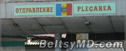 Бельцы — Давай Кишинёв, До Свидания!