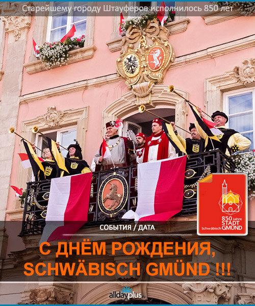 850 лет городу Schwäbisch Gmünd, часть первая.