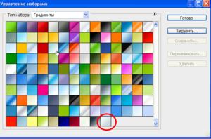 Как установить новый градиент в Photoshop 0_a2629_9a769558_M