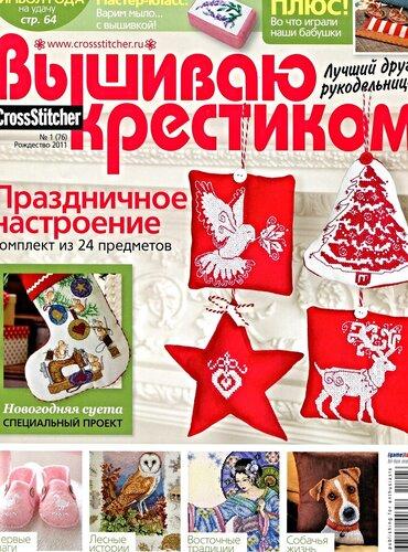 Журнал вышивка официальный сайт 14
