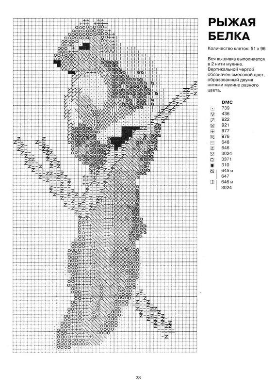Чайки - Вышивка крестом: бесплатные схемы для вышивания 81