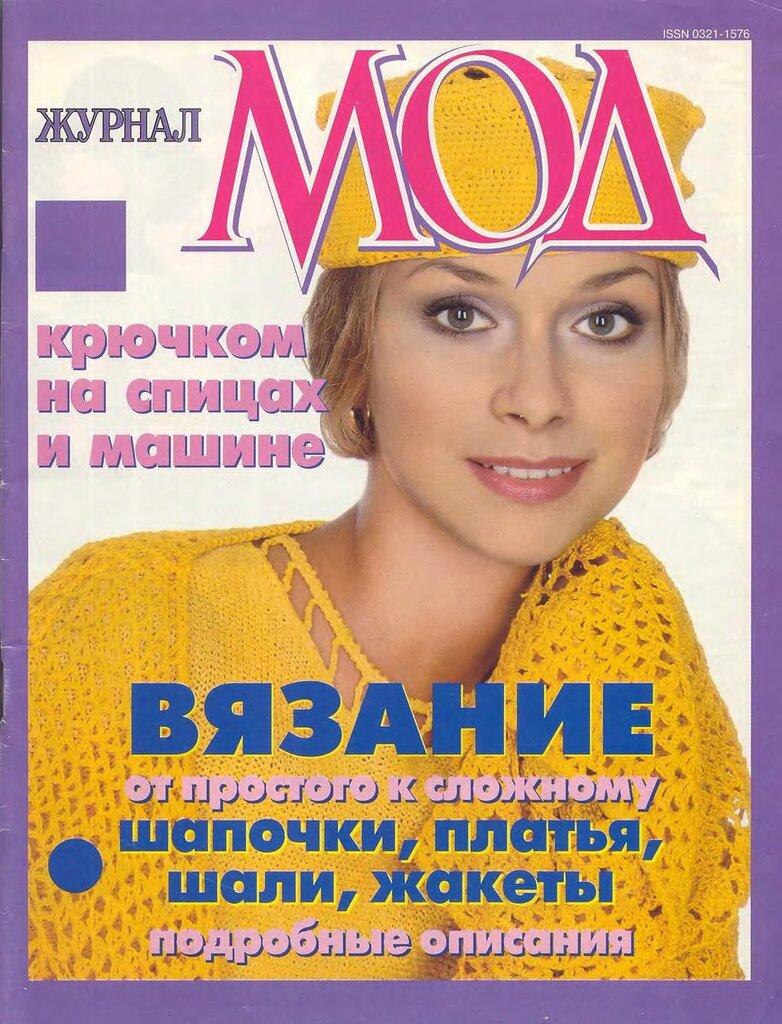 журнал мод. вязание за 2007