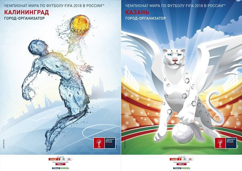 Города-организаторы ЧМ-2018 представили свои плакаты