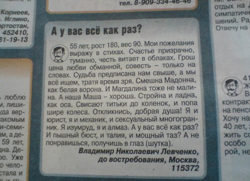 Владимир объявления о знакомствах