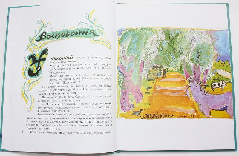 64 книга состоит из рассказов-миниатюр известного детского писателя юрия коваля с иллюстрациями татьяны мавриной