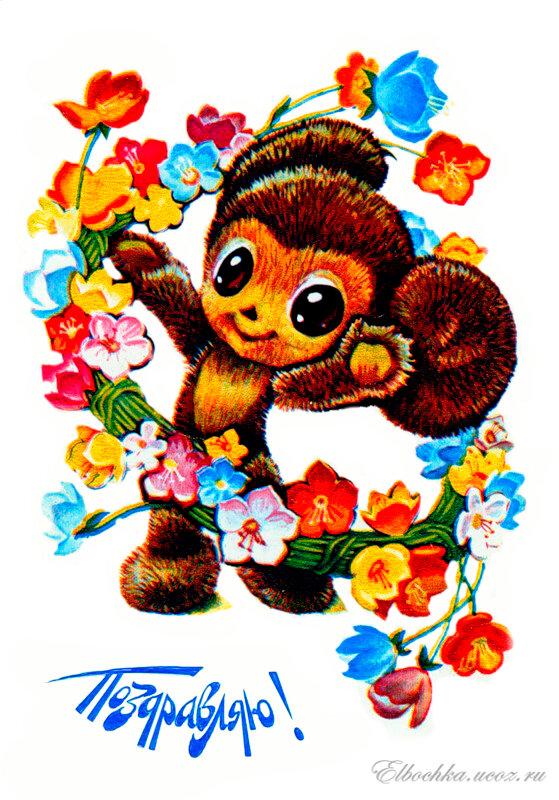 открытка с днем рождения ссср чебурашка семена