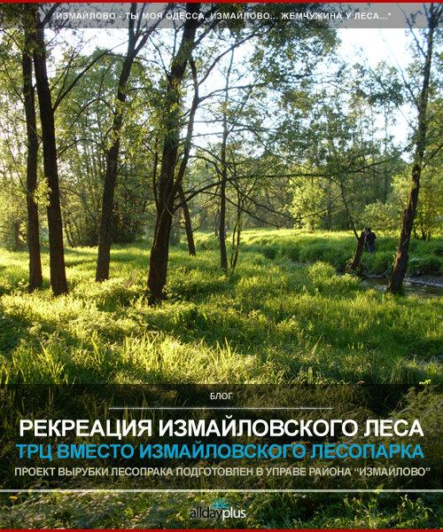 """Грядет """"чистка и улучшение"""", а по факту уничтожение Измайловского лесопарка. Чиновники решили """"освоить"""" территорию особо-охраняемой природной территории Измайлово."""