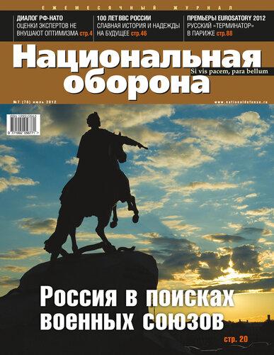 Национальная оборона 7-2012