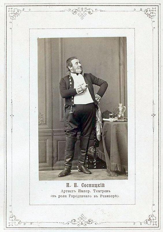 И.И. Сосницкий, артист