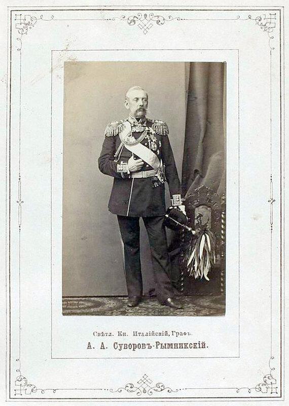 Светлейший князь Италийский, граф  А.А. Суворов-Рымникский