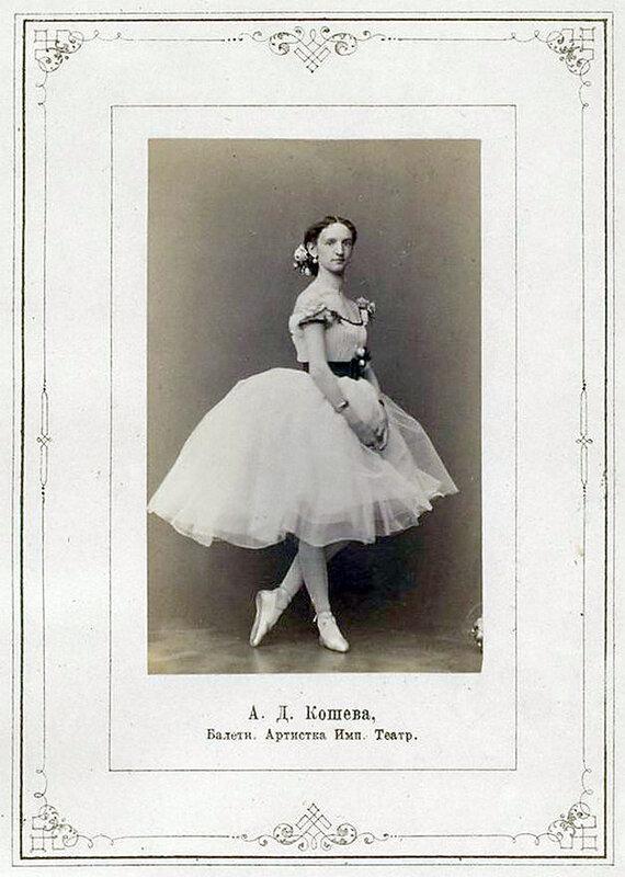 А.Д.Кошева, балетная артистка