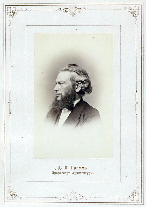 Д.И. Гримм, профессор архитектуры
