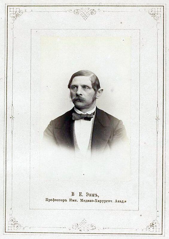 В.Е. Экк, профессор медико-хирургической Академии