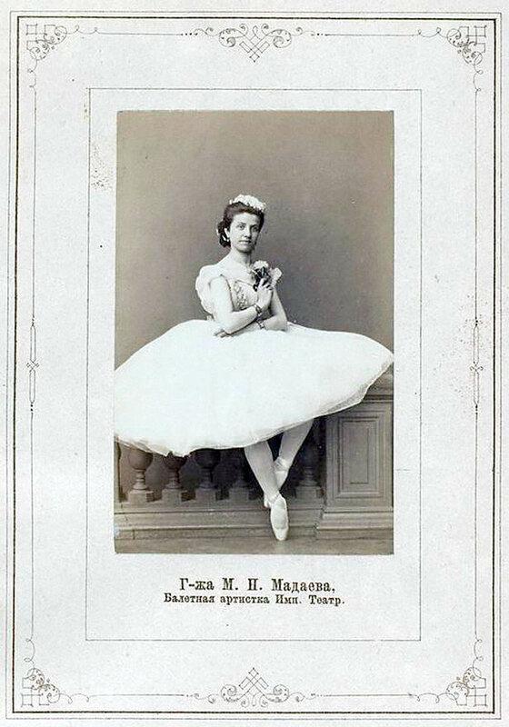 Г-жп М.И Мадаева, балетная артистка