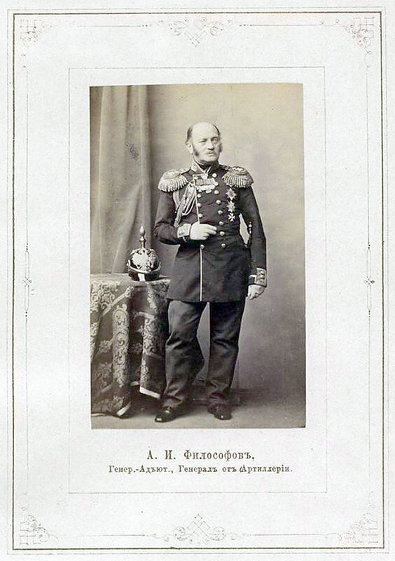 А.И. Философов, генерал