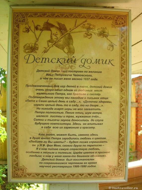 Детский домик во внутреннем дворе музея-усадьбы П.И.Чайковского в Воткинске