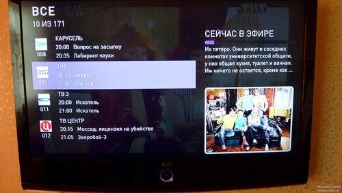 Интерактивное ТВ от Ростелеком07.JPG