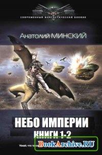 Небо империи. Цикл из 2 книг