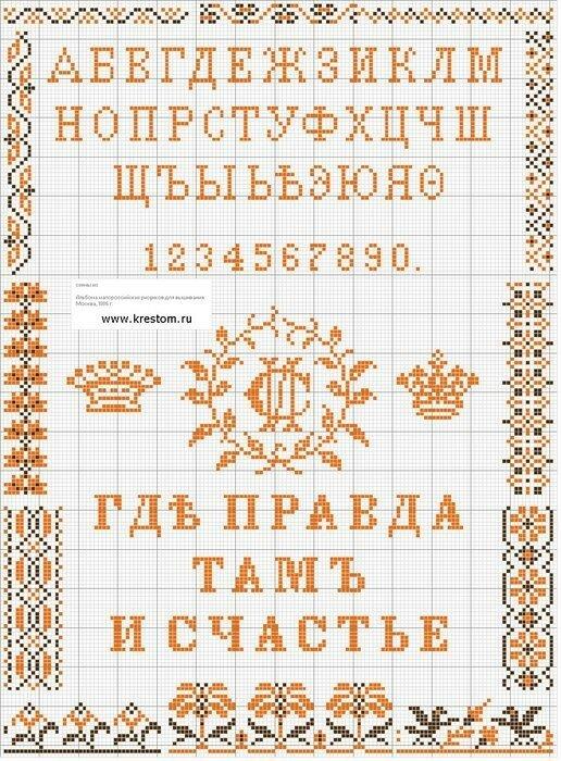 Фотографии пользователя. description.  Чипуля.  Русские мотивы.  Вышивка, схемы.