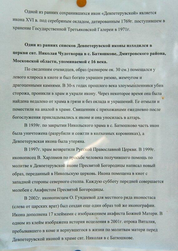 Рассказ о Девпетерувской иконе Богоматери, лист 2