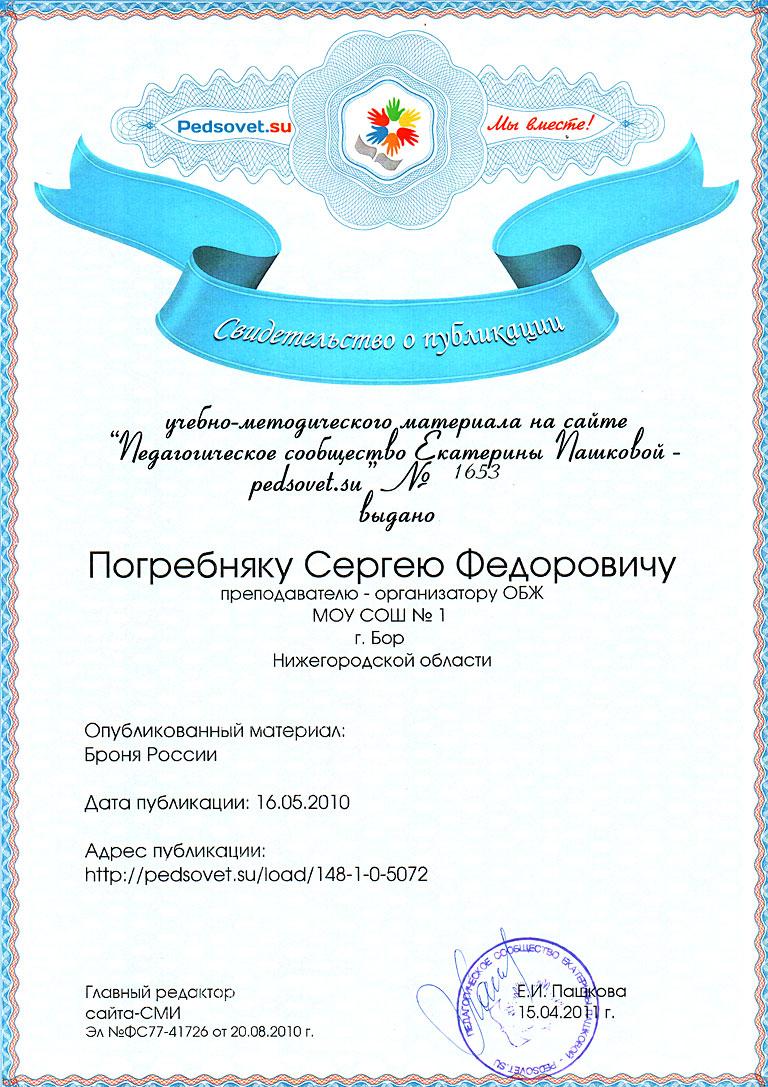 Сертификат-о-публикации.jpg