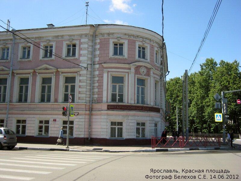 Ярославская
