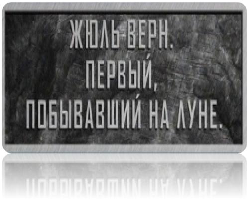 Предсказатели. Жюль Верн. Первый, побывавший на Луне