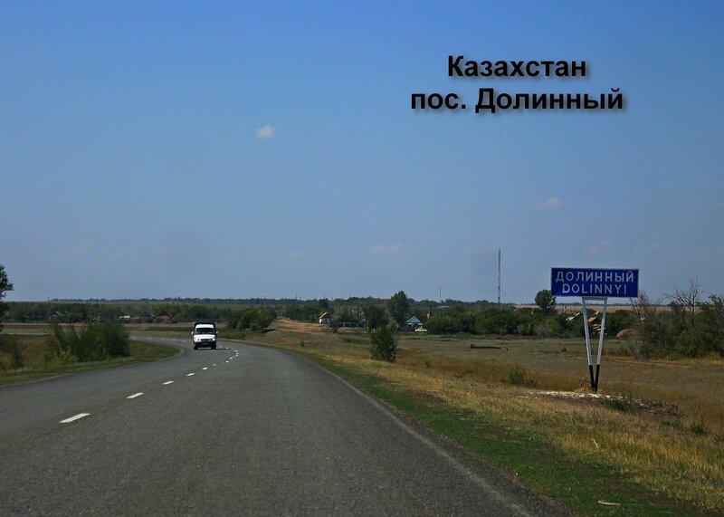 Казахстан. Поселок Долинный.