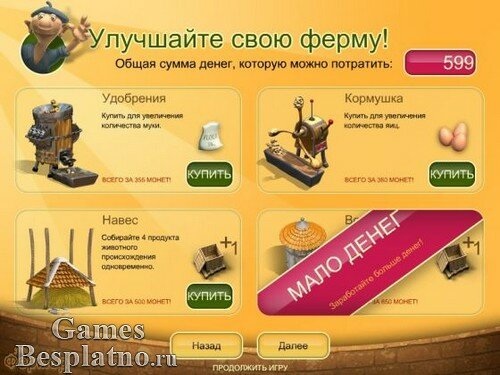 Youda Фермер. Pack (3 в 1)