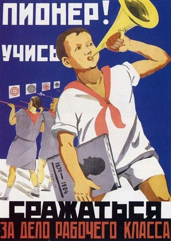 Пионер! Учись сражаться за дело рабочего класса., 1930, Лебедев В.В.,Красильников Н. А.
