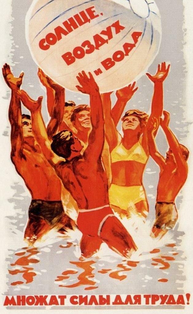 Солнце, воздух и вода множат силы для труда! 1962, Каленский В.