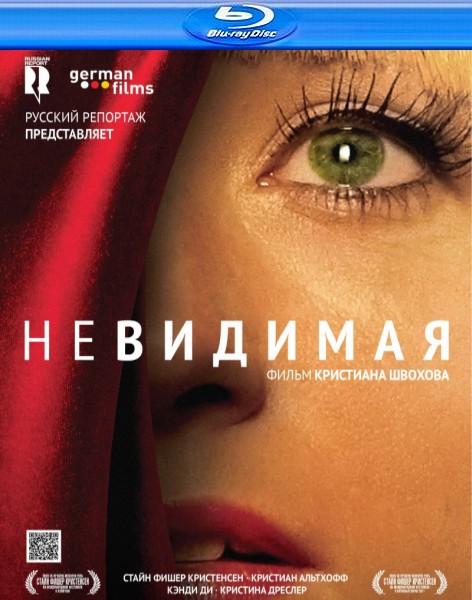 ��������� / Die Unsichtbare (2011) DVD5 + HDRip