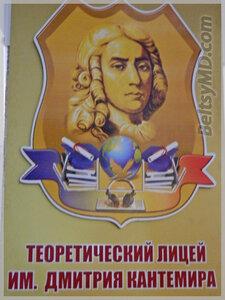 Лицей им. Д. Кантемира, Бельцы
