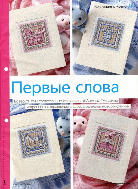 Вышитые открытки для новорожденных.