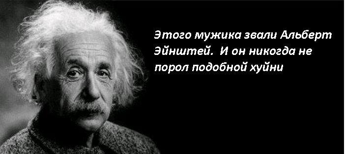 Автора этого поста звали Альберт Эйнштейн