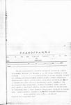 radiogramma-002.png