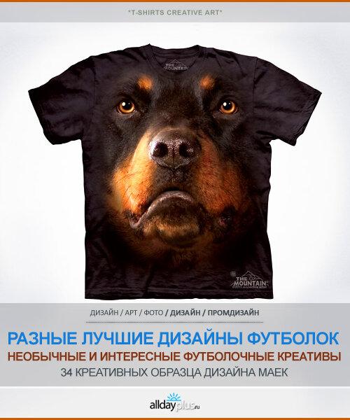 Лучший дизайн футболок. Самые необычные и интересные дизайнерские и рекламные футболки.