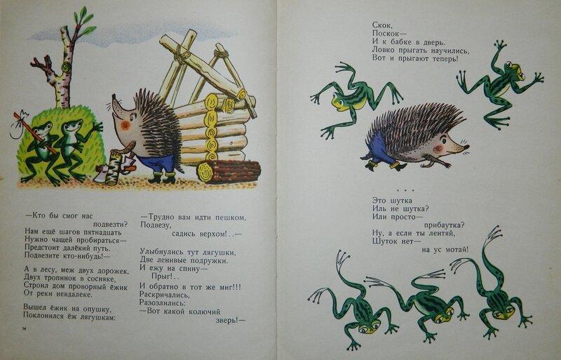 Викторина по стихам демьянова ребятишкина книжка тест онлайн.