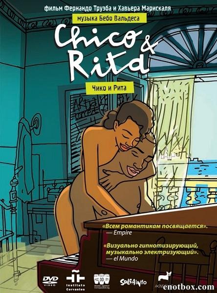 Чико и Рита / Chico & Rita (2010/BDRip/HDRip)