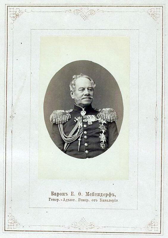 барон Е.Ф. Мейендорф, генерал