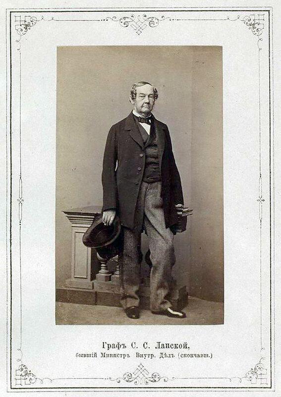 граф С.С. Ланской, министр внутренних дел