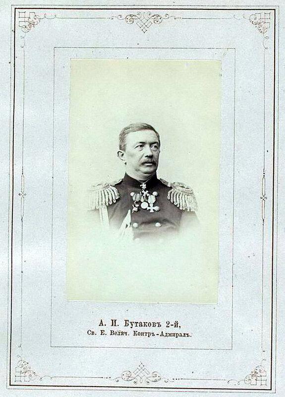 Бутаков 2-й, контр-адмирал