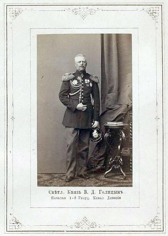 Светлейший князь В.Д. Голицын