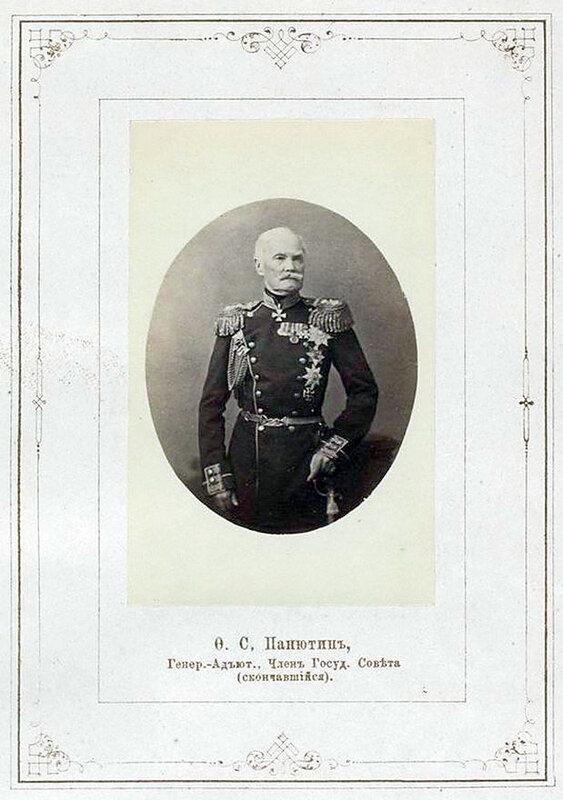 Ф.С. Панютин, генерал, член Государствного Совета