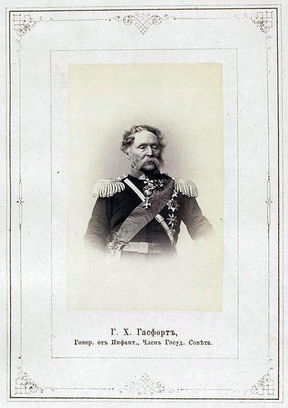 Г.Х. Гасфорт, генерал, член Государственного Совета