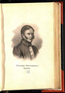 Крюков Александр Александрович