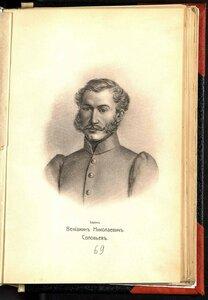 Соловьев Вениамин Николаевич