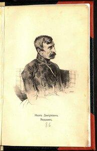 Якушкин Иван Дмитриевич