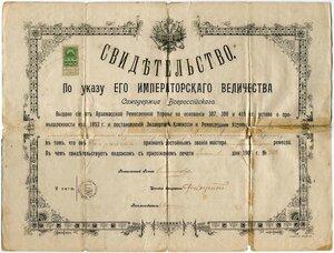 1907 Свидетельство ремесленной управы, Арзамас