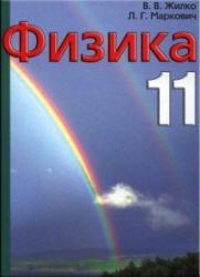 Книга Физика, 11 класс, Жилко В.В., Маркович Л.Г., 2009